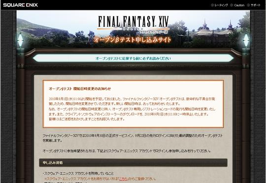 オープンβテスト 開始日時変更のお知らせ.jpg