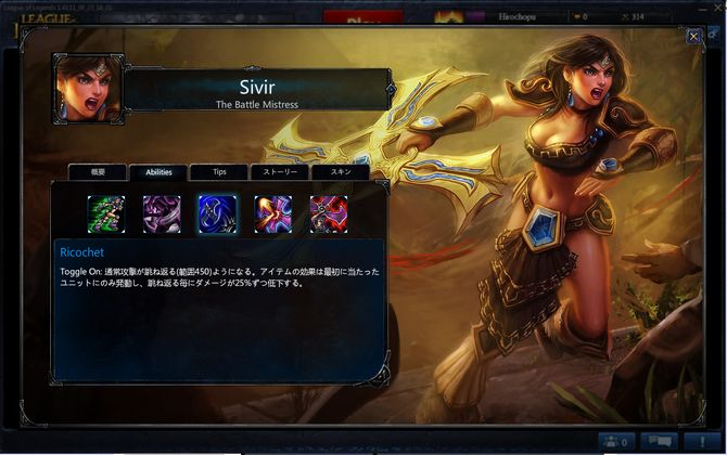 League of Legends 日本語化.jpg