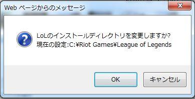 LoL 日本語化手順2.jpg