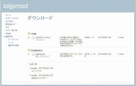 LoL 日本語化MOD.jpg