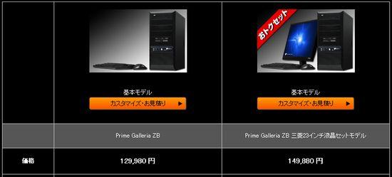 Prime Galleria ZB - プライム ガレリア ZB.jpg