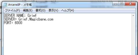 ArcaneIPの書き換え.jpg